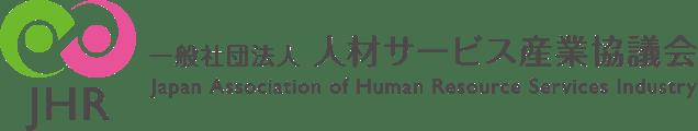 一般社団法人人材サービス産業協議会-JHR