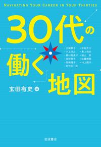岩波書店「30代の働く地図」(玄田 有史 編)