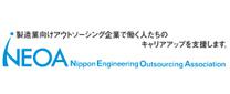 一般社団法人日本エンジニアリングアウトソーシング協会